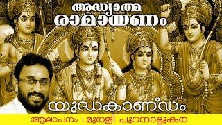 അദ്ധ്യാത്മ രാമായണം | യുദ്ധകാണ്ഡം | Adhyathma Ramayanam | Yudhakandam