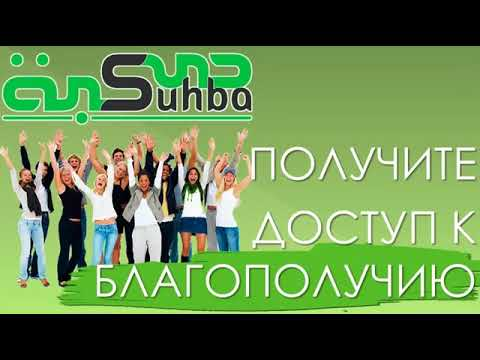 Сухба Suhba Как заработать на акциях 540.000.000 рублей. видео