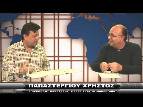 Συυνέντευξη Παπαστεργίου Χρήστου, Επικεφαλής Παράταξης ''Πράξεις για τη Μακεδονία''