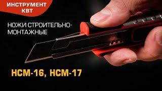 Ножи строительные монтажные НСМ-16 / НСМ-17 (КВТ) для резки тонких материалов