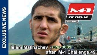 Ислам Махачев: У меня было преимущество | Islam Makhachev, interview after M-1 Challenge 49