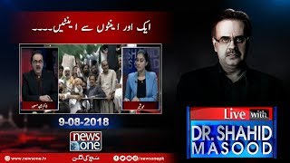 Live with Dr.Shahid Masood | 09-August-2018 | Opposition parties | Fazal-ur-Rehman |JUIF |