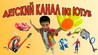 Детский канал на ютуб: как создать детский канал на ютуб | Как раскрутить детский канал на ютубе