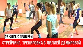 Стрейчинг. Тренировка с Лилией Демировой