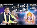 Kirtidan Gadhvi - Taali Padoto Mara Ram Ni | New Gujarati Bhajan Video Song