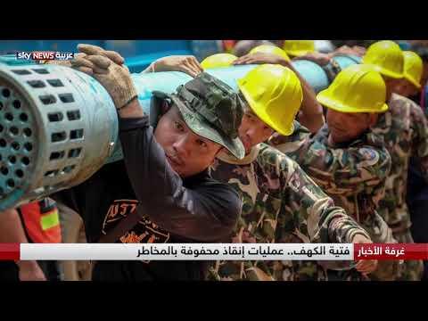 العرب اليوم - شاهد: عمليات إنقاذ محفوفة بالمخاطر لأطفال الكهف