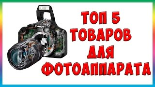 ТОП 5 Посылок с AliExpress для фотоаппарата