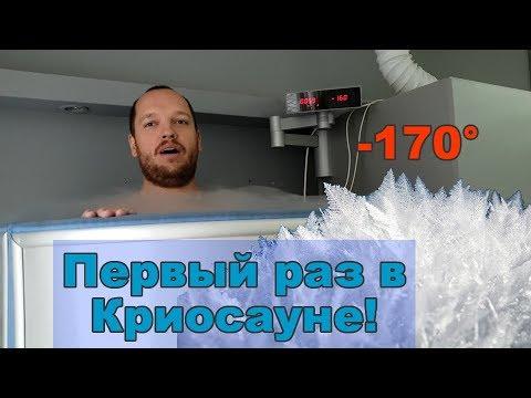 Криосауна - лечение холодом   первый раз в криосауне - 170°    сверх-холод криотерапия