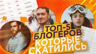 СКАТИЛИСЬ! ОТПИСКА! / ТОП-5 забытых блогеров