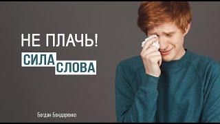 """Не плачь! Сила Слова"" - Богдан Бондаренко"