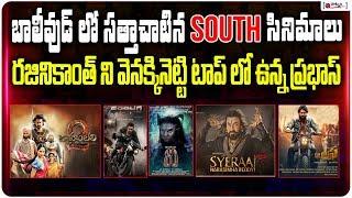 బాలీవుడ్ లో సత్తాచాటిన సౌత్ సినిమాలు   11 South Movies Popular In Bollywood   Prabhas Vs Rajinikanth