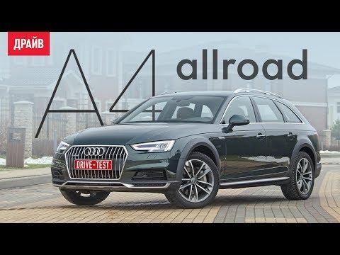 Audi A4 Allroad Quattro Универсал класса D - тест-драйв 1