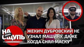 «На ощупь»: Жекич Дубровский не узнал машину, даже когда снял маску / Somanyhorses.ru