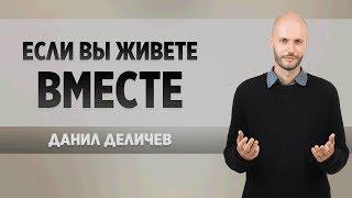 Как вернуть ее, если Вы живете вместе - Данил Деличев