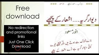 bazm e anwar ki taqreer book download - मुफ्त