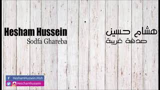 تحميل اغاني Hesham Hussein Sodfa ghariba | هشام حسين - صدفة غريبة MP3