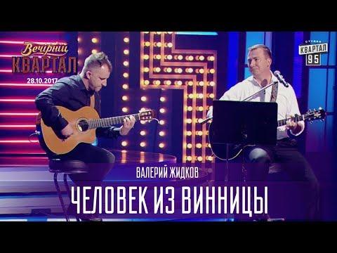 , title : 'Человек из Винницы | Валерий Жидков - Новый выпуск Вечернего Квартала 2017'