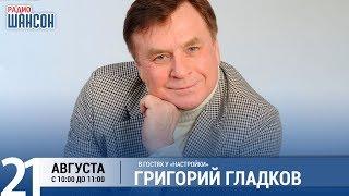 Григорий Гладков в утреннем шоу «Настройка»