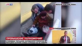 Охранник «Пятерочки» ударил 89 летнюю бабушку