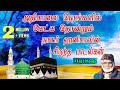 இஎம் நாகூர் ஹனிபாவின் அதிகாலை நேரம் பாடல்கள் | E M NAGOOR HANIFA BEST SONGS | TAMIL ISLAMIC SONGS |
