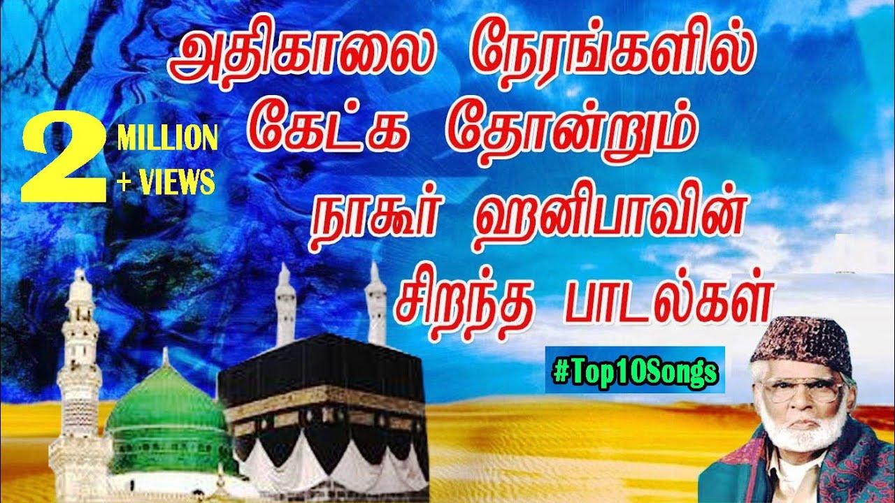 Em Hanifa Mp3 Songs Tamil Download | Downloads Mp3