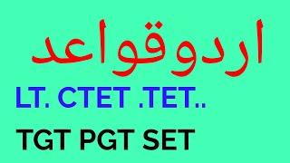 qawaid urdu meaning - मुफ्त ऑनलाइन वीडियो