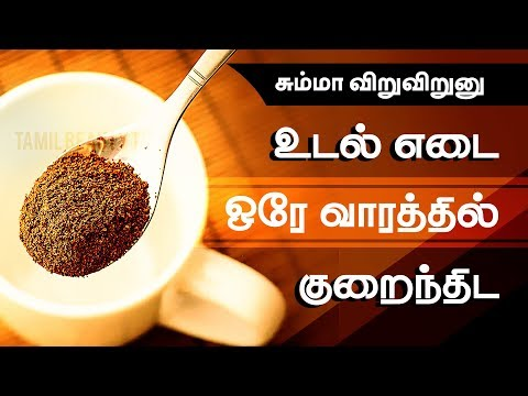 mp4 Weight Loss Easy Tips In Tamil, download Weight Loss Easy Tips In Tamil video klip Weight Loss Easy Tips In Tamil