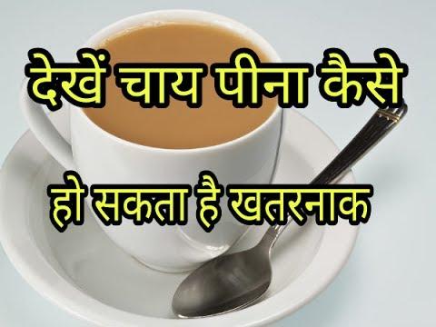 चाय पीना भी हो सकता है खतरनाक !