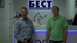 Отзыв нашего клиента Сергея о работе БЕСТ Недвиж...