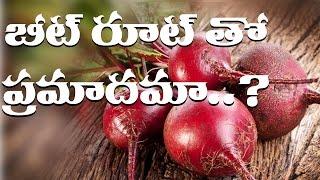 బీట్ రూట్ తో ప్రమాదమా...?    Beetroot  Side Effects - Natural Health Care - Telugu