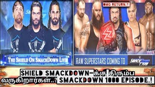 SHIELD SMACKDOWN-க்கு திரும்ப வருகிறார்கள்..? SMACKDOWN 1000 EPISODE..!/World Wrestling Tamil