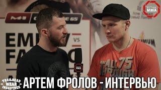 Артем Фролов — интервью после M-1 Challenge 65