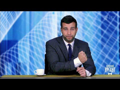 Вечерний Ургант. Перед интервью с Дмитрием Медведевым (06.12.2018)