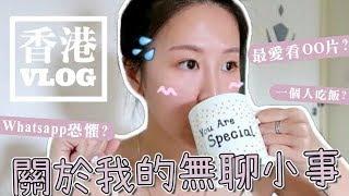 [香港VLOG] 關於我的28件無聊小事+回韓國前一天的香港小日常!! 最愛看OO片? 人生沒調過鬧鐘?   Lizzy Daily