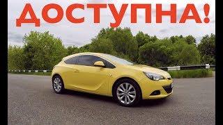 Opel ASTRA GTC Sport 1.6 ВТОРИЧКА от 480,000 рублей! Плюсы и Минусы. Обзор.