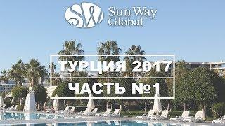 Восточная сказка в подарок от Sun Way Global (Турция 2017, часть 1)