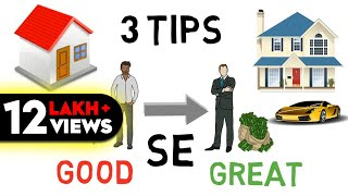 ये 3 TIPS आपकी LIFE OR BUSINESS को GREAT बना देंगे - GOOD TO GREAT SUMMARY HINDI