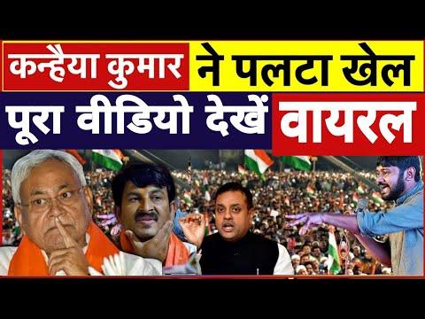 बिहार के चुनाव में कन्हैया कुमार ने बदला रुख़, भाजपा नेताओं के उड़े हौश, देखिए कैसे होगा | LIVE