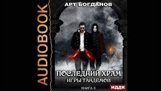Последний Храм. Игры Тандемов | Арт Богданов (аудиокнига)