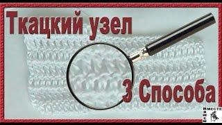 Ткацкий узел 3 способа завязывания. Незаметный узел при вязании