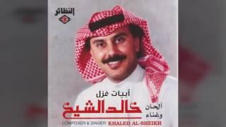 خالد الشيخ - أبيات غزل