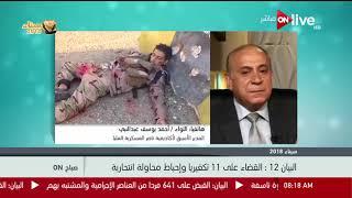 فيديو.. خبير استراتيجى: استخدام المدفعية بسيناء يؤكد اختباء الإرهابيين بالجبال