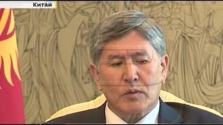 Подробности визита президента КР в Китай