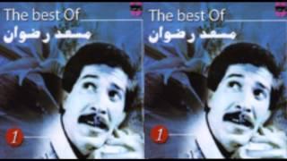 اغاني حصرية Mos3ad Radwan - Mashawer / مسعد رضوان - مشاوير تحميل MP3