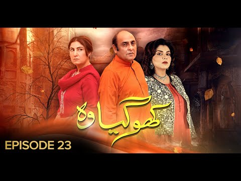 Kho Gaya Woh  Episode 23 | Drama Serial | 22nd july 2019 | BOL Entertainment