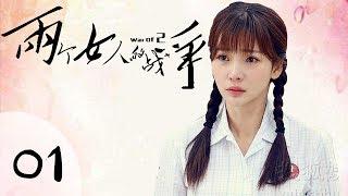 《两个女人的战争》HD 第一集(柳岩、毛林林、周一围主演)