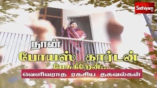 நான் போயஸ் கார்டன் பேசுகிறேன்... உலகம் அறிந்திராத ரகசியங்கள்   Secrets of #Poesgarden #Jayalalithaa