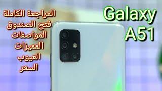 مراجعة Galaxy A51 جالاكسي اية ٥١ فتح العلبة واستعراض المحتويات والمميزات والعيوب والسعر