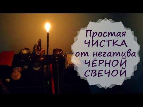 Простая чистка от негатива чёрной свечой ♦ TaroLoginya