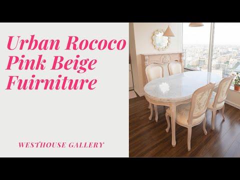 ピンクベージュ色のロココ調家具 ルームツアー